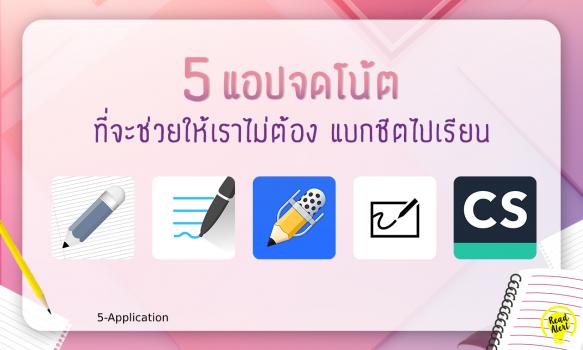 5-Application